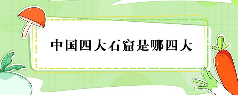 中国四大石窟是哪四大