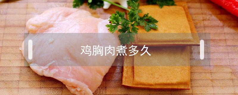 鸡胸肉煮多久