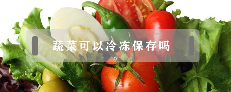 蔬菜可以冷冻保存吗
